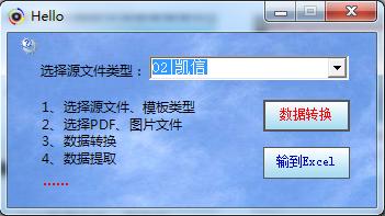 PDF、图片、表格设别工具(OCR设别)