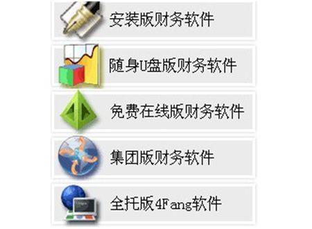 四方财务软件